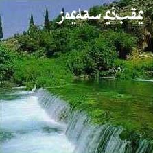 Rio Jordão - Jordan River