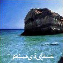 Ilha de Patmos - Patmos Island