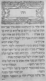 Pagina da Biblia em Hebraico