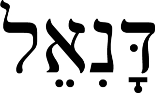 Daniel em Hebraico
