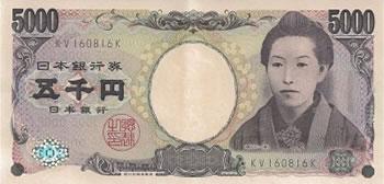 5000 Ienes Japoneses - Japão-JPY